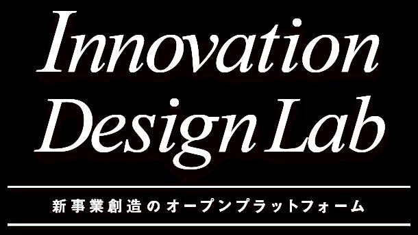 Innovation Design Lab -新事業創造のオープンプラットフォーム-