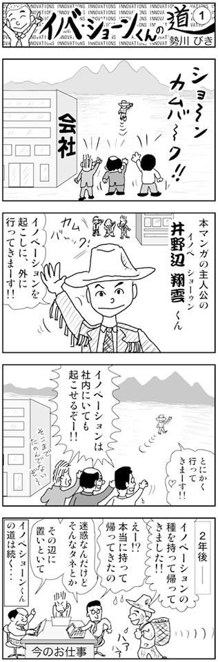 イノベーション_01