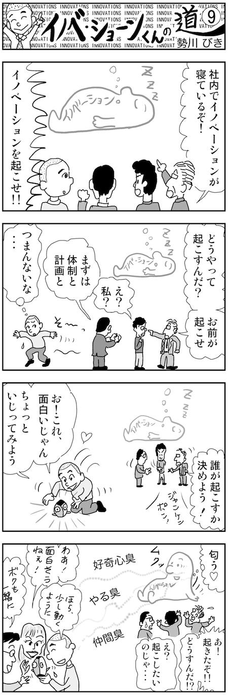 イノベ・ショーンくんの道9 2015.11.16